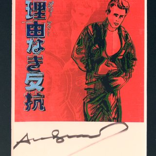 Rebel Without A Cause (James Dean) - Invitation Card art for sale