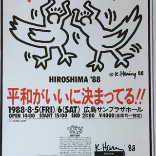 Hiroshima Peace Celebration (Hand Signed with documented provenance from the Estate of Patrick Eddington) art for sale