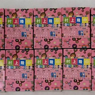 Super Flat Museum Toys (Ten Separate Works in Pink Boxes) art for sale