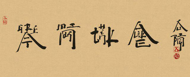 Xu Bing - Square Word Calligraphy: Great Minds Think Alike