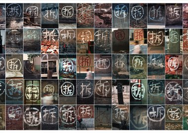 Wang Jinsong - One Hundred Signs of Demolition